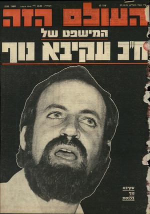 העולם הזה - גליון 2156 - 27 בדצמבר 1978