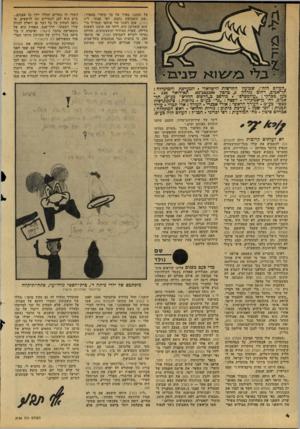 העולם הזה - גליון 2156 - 27 בדצמבר 1978 - עמוד 4 | ״הדבר מגוחך,״ הסביר אבנרי, ״משום שאיסר הראל מנסה להעמיד פני קוזאק נגזל. … הצד הפיקאנטי של כל הפרשה קשור דווקא במראיין יעקב אגמון, שחשף ב- ראיונותיו עם איסר