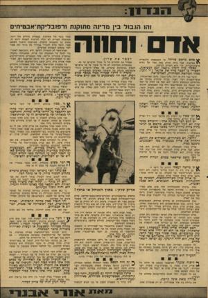 העולם הזה - גליון 2157 - 3 בינואר 1979 - עמוד 19 | זהו החשבון הפוליטי. אבל בעייתו של אריק שרון אינה פוליטית כלל. … אריק שרון: ב תון האוהל או בחוץ! … בוודאי אין כאן מקום לפשרה. ל השר אריק שרון לעשות דבר, שכל אדם