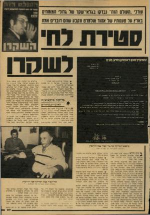 העולם הזה - גליון 2157 - 3 בינואר 1979 - עמוד 27 | אחרי שהעולם הזה הציע ביוזמתו, שטענתם של אורי אבנרי ואלי תבור, בדבר שקריו של אולמרט, תיבדק בגלאי־השקר ,״הזמין״ אולמרט את אבנרי ותבור להיבדק במכונת־האמת ואף תבע