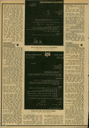 העולם הזה - גליון 2157 - 3 בינואר 1979 - עמוד 29 | • 1האם חכרת את בצלאל מיזרחי בעת שרכשת את דירתך הנוכחית? אלי תבור השיב בשלילה על כל שאלות אלה. … למרות שידע, כי אורי אבנרי ואלי תבור נבדקו בגלאי־שקר, וכי נמצא