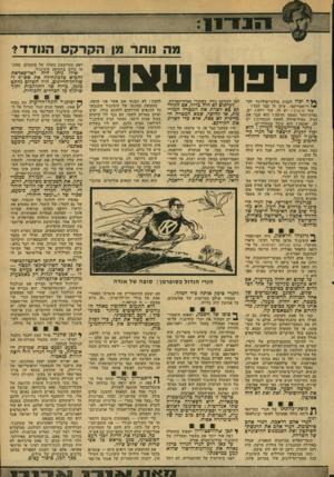 העולם הזה - גליון 2158 - 10 בינואר 1979 - עמוד 13 | וזה מחמם כל לב יהודי. הנרי קיסינג׳ר הפך הבדרן הפוליטי מם׳ 1של ארצות־הברית. … ואילו הנרי קיסינג׳ר עשה כדיוק את ההיפר. … בהודו־סין היה קיסינג׳ר סופר־נץ.