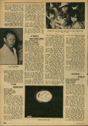 העולם הזה - גליון 2158 - 10 בינואר 1979 - עמוד 25 | מבין שלושתם נראה דווקא מוטה גור כבעל הסיכויים הטובים ביותר להנהיג בעוד שנים מיספר את מיפלגת העבודה, אם יצליח להשתלב ולהתאקלם במאבקים ובתככים המיפלגתיים. …