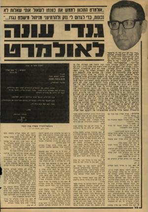 העולם הזה - גליון 2158 - 10 בינואר 1979 - עמוד 32 | מיכתב־התודה ששלח בגין לגנדי ״אשרי העם שצבא כזה לו וכי הוא (מר אולמרט) שרת למיטב ידיעתי רק פעם אחת בשרות מילואים פעיל וזאת בתקופת מלחמת יום־הכיפורים וכי על