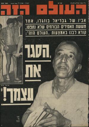 העולם הזה - גליון 2159 - 17 בינואר 1979