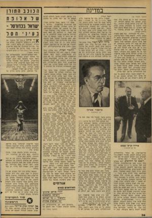 העולם הזה - גליון 2160 - 24 בינואר 1979 - עמוד 36   צט־ניק סלמנדרה .״ק. צטניק״ הוא יחיאל דינור, הנשוי לנינה, בתו של פרוס׳ אשרמן. … מספרת גלילה, בתו של פרופסור גליק, בספר סלמנדרה של ״ק. צטניק״ :״הוא טילטל עצמו על