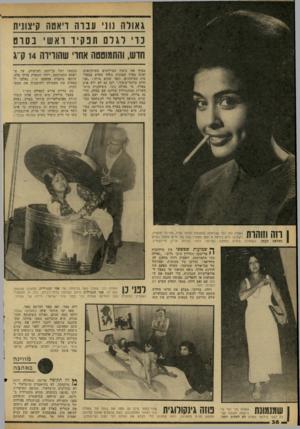 העולם הזה - גליון 2160 - 24 בינואר 1979 - עמוד 38 | מי אינו זוכר אותה כנערתו של אריק איינשטיין, בתו של חיים טופול בסרט סאלאח שבתי? … היא גילמה א זאת תפקיד במו של חייס טופול בסרט סאלאח שבתי, כשמולה מופיע כחתנה