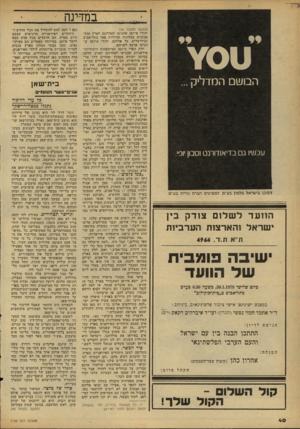 העולם הזה - גליון 2160 - 24 בינואר 1979 - עמוד 40 | (המשך מעמוד )36 יהודי איראן שהגיעו לאחרונה וארץ ומת- אכסנים במלונות ובדירות פאר בתל־אביב ובירושלים, על אחיהם, יהודי איראן ש הגיעו ארצה לפניהם. … מתייחסים אלינו