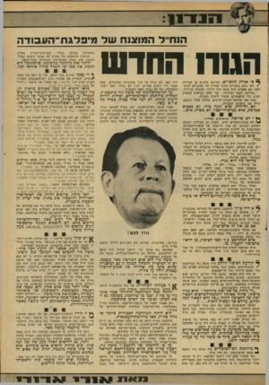 העולם הזה - גליון 2161 - 31 בינואר 1979 - עמוד 15 | במקומה בא מוטה גור. … מוטה גור הוא אדם המרוצה מאד מעצמו. … . • זו, אלמלא קם מוטה גור עצמו והכריז.