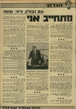 העולם הזה - גליון 2163 - 14 בפברואר 1979 - עמוד 21 | אותם המיקרופונים, שקלטו את דברי אל-סאדאת, הם הקולטים והמעבירים כיום את דבריהם של זבולון המר, רוני מילוא ופסח גרופר. … היא חיה לה בעולם פרטי משלה, בפלנטה הפרטית