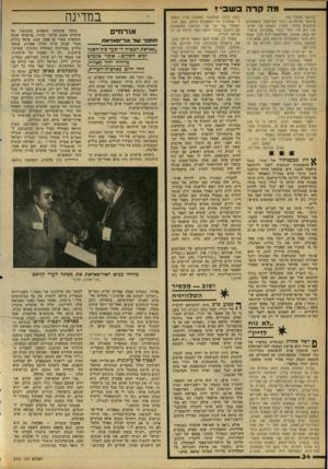 העולם הזה - גליון 2163 - 14 בפברואר 1979 - עמוד 34 | גזית, שקרא את הספר ב תוקף היותו הממונה על הצנזורה, חושב בוודאי שלדיין לא יהיה נוח שיפתח כל הנושא של ועדת אגרנט, משום החשש שהמסקנות החדשות כלפי דיין לא תהיינה