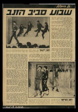 העולם הזה - גליון 2164 - 21 בפברואר 1979 - עמוד 41 | 11 1 - 1111 1ו | 11י האופנה המרכזית של שבוע־האופנה. רחוב דיזנגוף, על כל הפעילויות השונות המתרח־ שות בו. … צדי צרפתי הפך את מסלול התצוגה להעתק של רחוב דיזנגוף