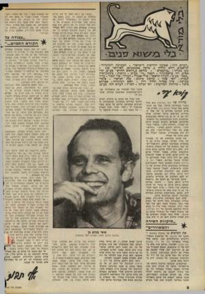 העולם הזה - גליון 2165 - 28 בפברואר 1979 - עמוד 2 | בשבוע שעבר ראה אור ספר עברי חדש, שמחברו מעיד עליו כי נכתב ביגלל וכתוצאה מקיומה של רחל המרחלת. אני מתכוון לספרו של המשורר מנחם בן, פלונטר. … מכל מקום, אם במיקרה