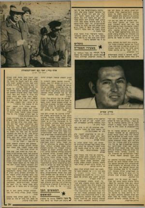 העולם הזה - גליון 2165 - 28 בפברואר 1979 - עמוד 31 | אלא שהפעם חששה העיתונות לפרסם את תוכן המיסמך. אהוד אולמרט לא נואש, חזר שוב לני סיון להפוך את המיסמך למוצג מיש- פטי. … נראה כי הפעם הגדיש אהוד אולמרט את הסאה.