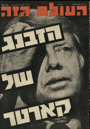 העולם הזה - גליון 2166 - 7 במרץ 1979 - עמוד 1  