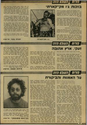 העולם הזה - גליון 2166 - 7 במרץ 1979 - עמוד 10   בזכות ג׳ו מק־קארחי מימין ומשמאל וגם מהאמצע, מתנפלים על הסינא- טור ג׳ו מק־קארתי. הוא מואשם באולמרטיזם. צר לי מאוד, אך הוא לא היה אולמרט, גם לא אולמרטיסט. ולא
