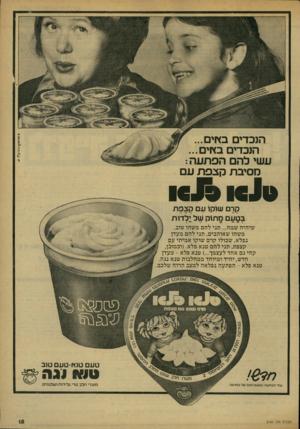 העולם הזה - גליון 2166 - 7 במרץ 1979 - עמוד 15   גאדוזוץ הנכדים בץ זים.. . הנכדים בץ וים... עשי להם הפתעה : מסיבת קצפת עם 1 € 1 9 1€10 קרם שוקו עם קצפת בטעם מתוק של:ל דו ת שיהיה שמח ...תגי להם משהו טוב, משהו