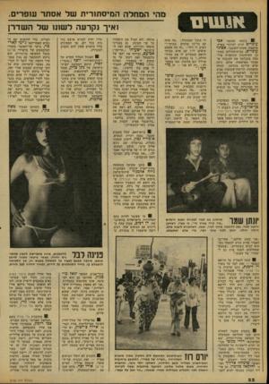 העולם הזה - גליון 2166 - 7 במרץ 1979 - עמוד 22   מהי המחלה המיסתורית של אסתר עופרים, א ג שי ם 81 בשעה שהזמר אכי עופרים הגיע לביקור בארץ, אושפזה אשתדלשעבר, אסתר עופרים, בבית־החולים במינ כן. העיתונות הגרמנית