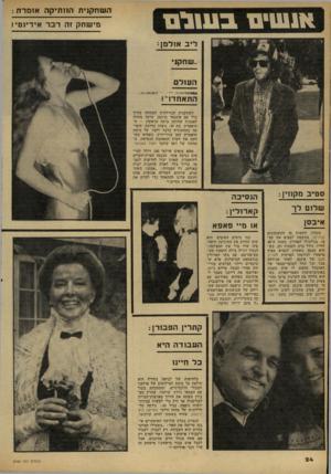 העולם הזה - גליון 2166 - 7 במרץ 1979 - עמוד 24   השח קני ת והוותיקה או מדס : אנ שים ב שו ס מי שתק זה דובר אידיוטי! לי ב אולמן: * ״שחקני הועזלם התאחדו״! השחקנית הנורווגית המזוהה בדרך כלל עם אינגמר ברגמן, ערכה