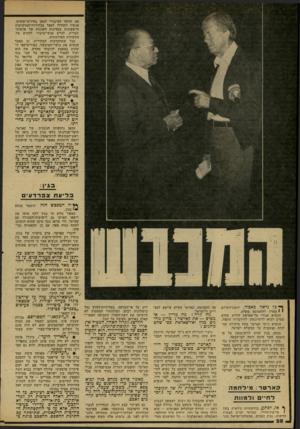 העולם הזה - גליון 2166 - 7 במרץ 1979 - עמוד 28   את הוועד הציבורי למען בחירתדמחדש. אנשיו התחילו לטפל בבחירות־המוקדמות הראשונות במדינות השונות של ארצות- הברית, לגייס אנשי־ציבור, להקים את התשתית האירגונית. ככל