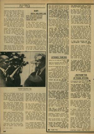 העולם הזה - גליון 2166 - 7 במרץ 1979 - עמוד 29   תהליך — דאין לדעת מראש איך יסעדו האינטרסים המצריים כעולם הערכי לאחר מכן. עדיין לא ברור מה בדיוק סוכם בין קארטר ובגין, ויתכן כי יעברו כמה וכמה ימים עד שהדברים