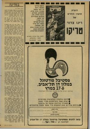 העולם הזה - גליון 2166 - 7 במרץ 1979 - עמוד 32   במדינה חולצת טריקו ומכנסי ג׳ינס זה יותר מסמל מסחרי. שיער ארוך, תלתלים, מגפיים, הרבה חשיש, מין, בודקים אפשרויות של חופש. דרך עשרה ספורים קצרים מספר רינו צרור (