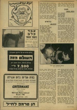 העולם הזה - גליון 2166 - 7 במרץ 1979 - עמוד 33   את המארגנים הטרידה ׳שאלה אחת : כמה ז׳מן ישהה קארטר בארץ? התשובה החצי־רשמית טענה :״עד שלושה ימים,״ אבל היה מי שדאג להוסיף ״עד שלושה ימים ועד בכלל.״ הנגב אדמה,