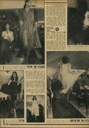 העולם הזה - גליון 2166 - 7 במרץ 1979 - עמוד 35   מוכרחה!״ ואכן רונית מרחפת על המס לול ומדגמנת בטיבעיות. פנינה מנקין, אם לילד בן שנתיים וחצי, רואה את עיסוקה העיקרי כאם וכאשה וכשהיא מתפנה מכד, היא הופכת נציגת