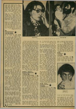 העולם הזה - גליון 2166 - 7 במרץ 1979 - עמוד 37   ״במשך שנתיים מתנהלת חקירה סביבי, קוראים לכל מיני אנשים למטה הארצי וחוקרים עלי. שלוש פעמים נסעתי במיס־גרת פוליטית לחו״ל. בכל פעם הפשיטו אותי עירום, בדקו ועיכבו
