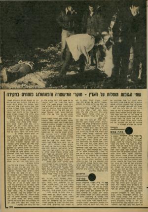 העולם הזה - גליון 2166 - 7 במרץ 1979 - עמוד 39   שתי הגונות טטרות על הארץ ־ חוקרי המישם וה והפאתולוג טתחיס בחקירה מנסה לחקור בכל אחד מהכיוונים. את הגירסה כי היה זד, איש פת״ח דוחים כמה מהחוקרים. בכל מערכת