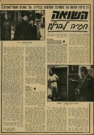 העולם הזה - גליון 2166 - 7 במרץ 1979 - עמוד 42   דן נ״נדו מדווח ער פסטיבל הסרטים בברלין: על נאצים ואנטי־נאצים 1 ח&ואח י י 1וי 0יייייי״י״ר יין י  ו1.יי>*8יי*—*י**! ^ תכונה לא היתר, מתכונותיהם ה ! 1בולטות של
