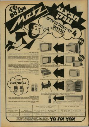 העולם הזה - גליון 2166 - 7 במרץ 1979 - עמוד 44   מהו יום המזל שלוי הרוכש טלוויזיה מץ צבע ׳׳ 26 אינץ׳ באחד מימי המזל, יקבל.כפרס חינם טלוויזיה מץ ״2ואינץ׳, זהו אחד מימי תודש פברואר 979ו בו אתת עשוי לזכות בשי
