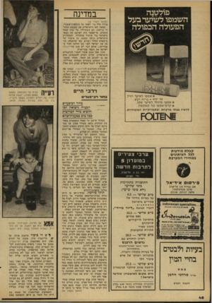 העולם הזה - גליון 2166 - 7 במרץ 1979 - עמוד 48   פ1לטנה השמפו לשיער בעל הפעולה הכפולה במדינה (המשך מעמוד )43 בדרך כלל כדי לפקד על התקפות־קומנדו. כאשר ראו הישראלים את הטכסט המקו רי ב־ , 1977 הם השתוללו. מר