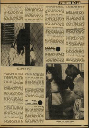 העולם הזה - גליון 2166 - 7 במרץ 1979 - עמוד 54   .ה 1ז ^71 וויוו>וע.ו4 הם חולי־נפש בעצמם. ובדרך כלל, גם אם אין מחלה ברורה, הורים כאלה צרי כים טיפול פסיכיאטרי. את המחלה המוזרה הזו אי אפשר לע קור, על כך הסכימו
