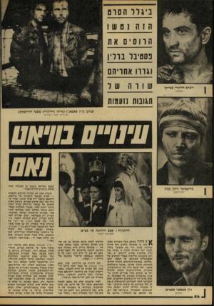 העולם הזה - גליון 2166 - 7 במרץ 1979 - עמוד 56   רדכרט דהי־גידו כמייקל המנהיג ביגלל הסרט ה 1ה נטש ו ה ד 1ס ים את פסט׳בג־ ברלין וגדרו 1אחריהם שור ות ש ל תגובות נזעמות ׳בטיבן (ג׳ון סאבאג׳) ומייקל (דה־נירו) בשבי