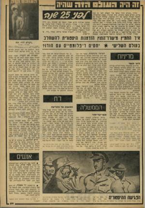העולם הזה - גליון 2166 - 7 במרץ 1979 - עמוד 59   1ה היה הווו 01 הו ר שהיה גיליון ״העולם הזה״ שראה אור השבוע לפני 25 שכה בדיור״ הל,דיש כתבה מרכזית, תחת הכותרת ״שבוע המהפכות״, לתיאור המהלד המואץ של רוח המהפכה,