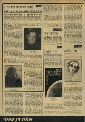 העולם הזה - גליון 2166 - 7 במרץ 1979 - עמוד 63   עטיפת ספר חדש בסידרת מדע בידיוני של הוצאות מסדה אלמוות בע״נז *. הספר הוא סיפור חייו ומותו וחייו והחוזרים של תומס בליין, שבשנת , 1958 בנסיעה על כביש ראשי