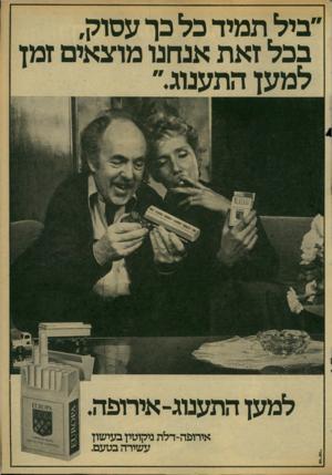 העולם הזה - גליון 2166 - 7 במרץ 1979 - עמוד 65   ״ביל תמיד כל כך עסוק, בכל זאת אנחנו מוצאים זמן ל מען התענוג״ למען התענוג־איחעה. איחעה-דלת ניקוטין בעישון עשירה