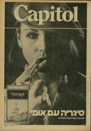 העולם הזה - גליון 2166 - 7 במרץ 1979 - עמוד 7   פרס1ם דיר