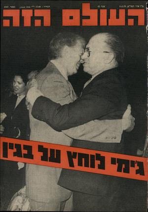 העולם הזה - גליון 2167 - 14 במרץ 1979