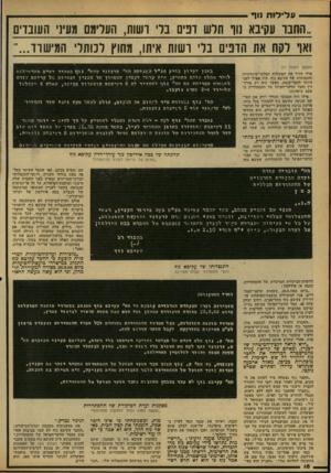 העולם הזה - גליון 2167 - 14 במרץ 1979 - עמוד 20 | .״ (המשך מעמוד )17 אילו הכיר את הפעולות הבלתי־שיגרתיות ור,תמוהות של עקיבא נוף, עוד אפילו לפני היותו לחבר־כנסת, כאשר היה רק עורך- דין וחבר הוועד־הפועל של
