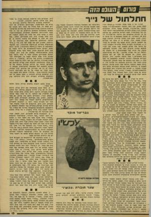 העולם הזה - גליון 2168 - 21 במרץ 1979 - עמוד 13 | הנה, הקדיש לי דן עומר שני עמודים של השמצה פרועה, שהיא כמעט בלי תקדים גם במדורי — ובעיתונות העברית בכלל, בליוויית התמונה הגרועה ביותר שלי שניתן למצוא( .אני מצרף