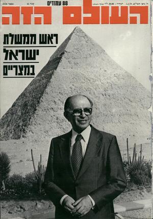 העולם הזה - גליון 2170 - 5 באפריל 1979