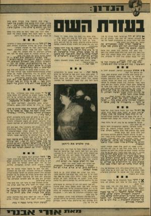 העולם הזה - גליון 2170 - 5 באפריל 1979 - עמוד 29 | אולם מנחם בגין אשם בכך פחות מאשר לוי אשכול וגולדה מאיר, שלא לדבר על משה דיין דגאל אלון. … ^ ין הדבר מבטל אוטומטית את כל מעשיו ומחדליו > * של מנחם בגין עד