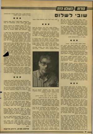 העולם הזה - גליון 2171 - 11 באפריל 1979 - עמוד 10 | שחס סח שנס חוח שו ב׳ לשלו יצאתי בשלום מישראל פעמים רבות. בכל פעם אמרו לו ידידי ״צא לשלום וחזור לשלום״ ואף פעם לא חזרתי לשלום. הפעם הראשונה שהברכה הזו לא היתה