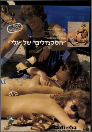 העולם הזה - גליון 2171 - 11 באפריל 1979 - עמוד 12 | ״הסקנדליס״ של ״גלי״ לקיץ 1979 ״סקנדל׳׳ אמיתי, מ ה אחד שהחבר׳ה אוהבים, הדוגמאות ״המשגעות׳ והצבעים המלהיבים. מה יש כאן הרבה ״לברבר״ זה ״הסטייל״ שלך העונה! נ.ב