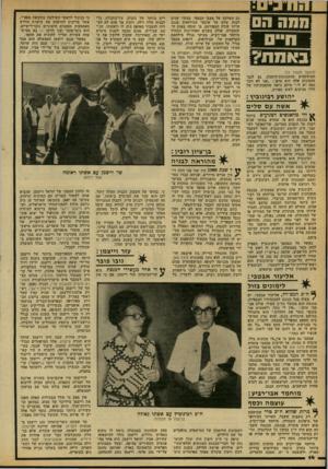 העולם הזה - גליון 2171 - 11 באפריל 1979 - עמוד 14 | 1ר1 1 1 מחה הס באמת? (המשך מעמוד )13 המושקעים בחשבונות־חיסכון. גם לגבי חסכונות אלה הוא טוען :״אני לא זוכר כמה יש לי.״ אולם נראה שחסכונותיו של הלוי מגיעים לשש