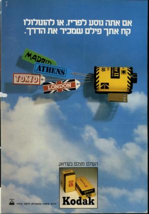 העולם הזה - גליון 2171 - 11 באפריל 1979 - עמוד 2 | העולם מצלם בקודאק. דרוש פיתוח במעבדות דלתה