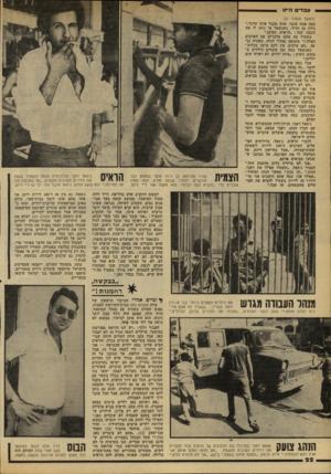 העולם הזה - גליון 2171 - 11 באפריל 1979 - עמוד 22 | עבדי הייוו (המשך מעמוד )21 כמה אתה עובד, אתה מקבל אותו הדבר,״ גילה בן הדוד. כשנשאל מי נותן לו את הכסף, ענה :״הראיס, כמובן.״ בשביל מה אתם מדברים עם הערבים