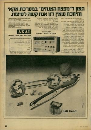העולם הזה - גליון 2171 - 11 באפריל 1979 - עמוד 23 | האזן לינופצח האגחים״ ב מערכ ת אקאי ותיווכח שאין לנו אגוז ק שה לפי צו ת ישנן מערכנת סטריאו ששמן מגיע לאוזנך חדשנת לבקרים. אך האם הצלילים המגיעים לאוזנך ממערכות
